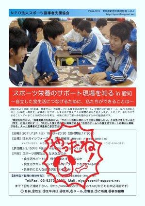 第1回食生活サポート勉強会in愛知.jpg